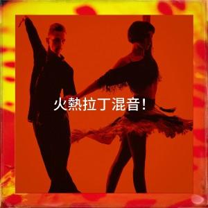 Album 火热拉丁混音! from Super Exitos Latinos