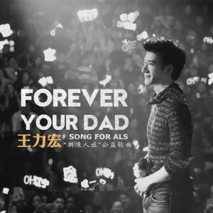 王力宏的專輯Forever Your Dad