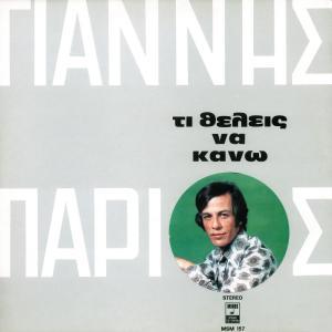 Ti Thelis Na Kano 1972 Yannis Parios