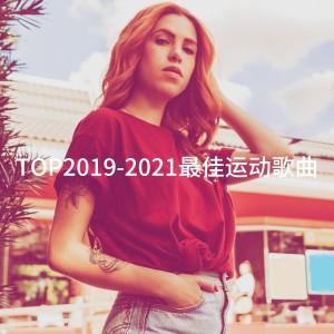 Cover Pop的專輯TOP2019-2021最佳運動歌曲