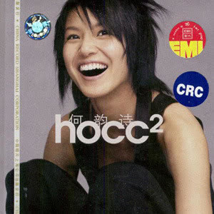何韻詩的專輯Hocc2