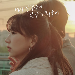 I will light your way (Prod. Cho Young Soo)
