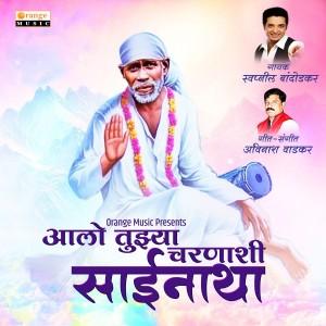 Album Aalo Tuzya Charnashi Sainatha from Swapnil Bandodkar