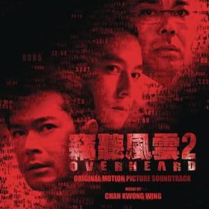 陳光榮的專輯竊聽風雲2電影原聲大碟