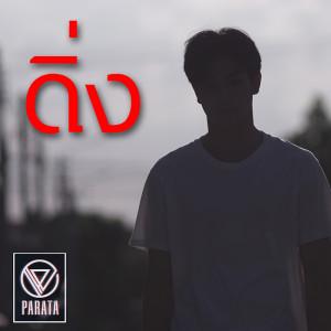 อัลบัม ดิ่ง - Single ศิลปิน PARATA