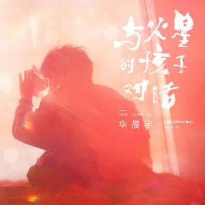 華晨宇的專輯與火星的孩子對話