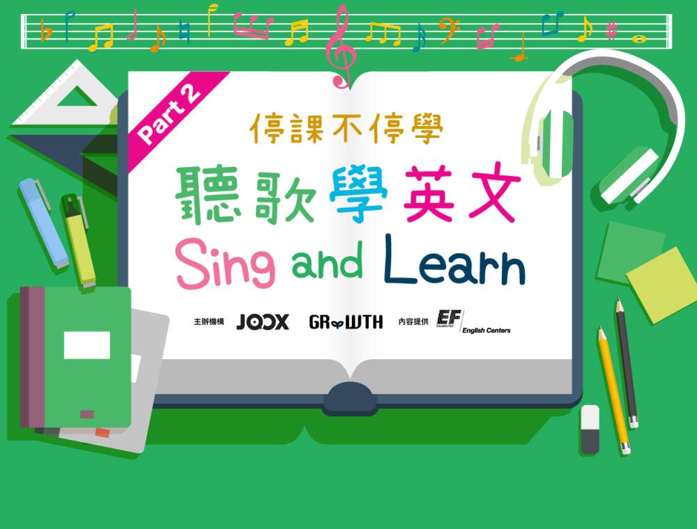 停課不停學系列:Sing and Learn 聽歌學英文 2