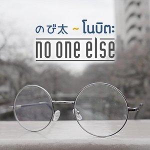 อัลบัม โนบิตะ Nobita ศิลปิน NO ONE ELSE