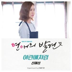 申彗星的專輯연애의 발견 OST Part 9