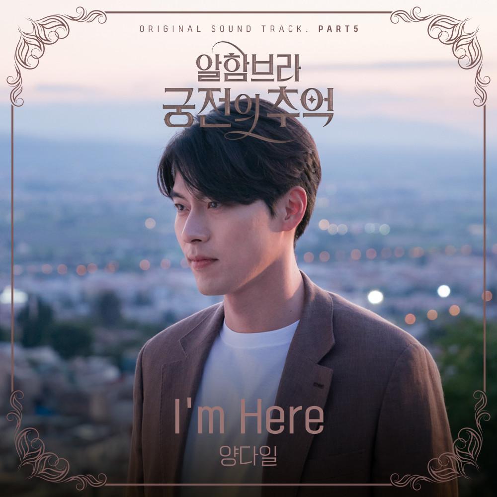 ฟังเพลงอัลบั้ม Memories of The Alhambra Original Television Soundtrack Pt. 5