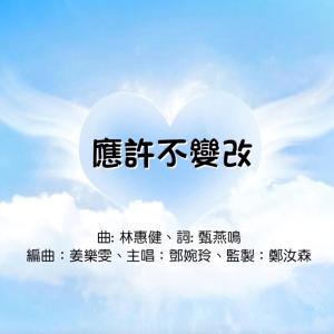鄧婉玲的專輯應許不變改