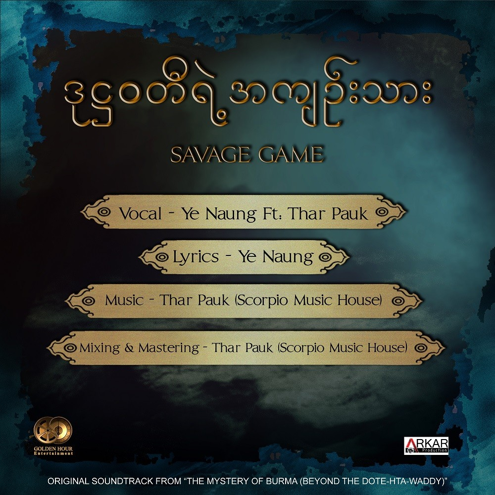 SAVAGE GAME Single