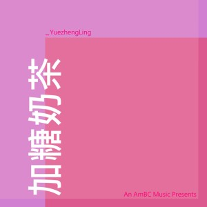 Listen to 加糖奶茶 song with lyrics from 乐正绫