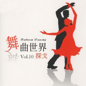楊燦明的專輯舞曲世界, Vol. 10