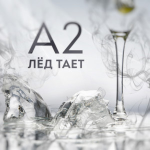 Album Лёд Тает from A2