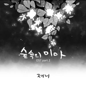 져니的專輯MIMAintheforestOSTPart2