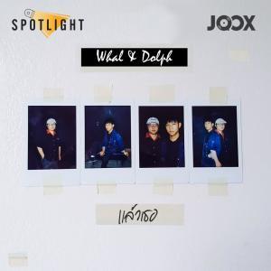ฟังเพลงออนไลน์ เนื้อเพลง แล้วเธอ [Spotlight] ศิลปิน Whal & Dolph