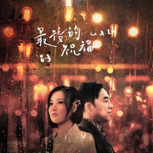Album Last Blessing (feat. A-Lin) from 吕方