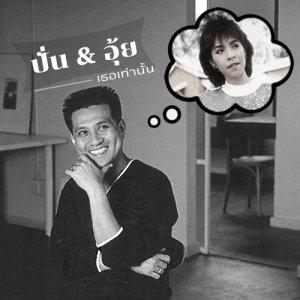 อัลบัม Thoe Thao Nan ศิลปิน อุ้ย รวิวรรณ จินดา