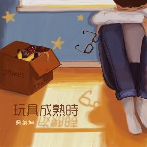 吳業坤的專輯玩具成熟時