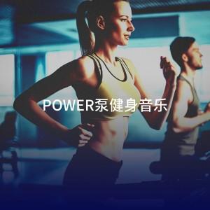 Album POWER泵健身音乐 from Cover Pop