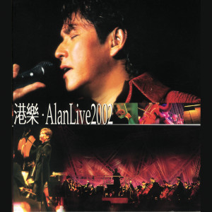譚詠麟的專輯港樂.Alan Live 2002