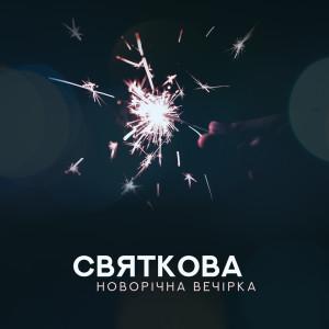 Album Святкова новорічна вечірка from Jazz Night Music Paradise