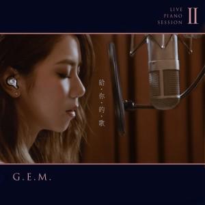 收聽G.E.M. 鄧紫棋的給你的歌歌詞歌曲