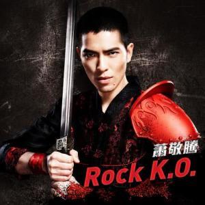 收聽蕭敬騰的Rock K.O.歌詞歌曲