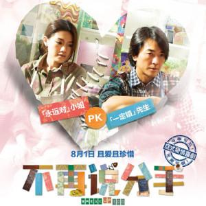 華語群星的專輯分手100次電影原聲大碟
