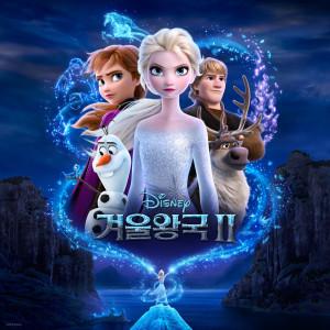 Album Frozen 2 from Korean Original Soundtrack