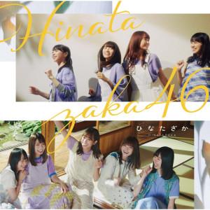 けやき坂46的專輯Hinatazaka