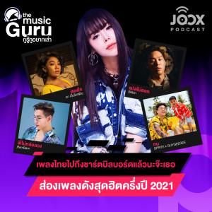 """อัลบัม """"เพลงไทยไปถึงชาร์ตบิลบอร์ดแล้วนะจ๊ะเธอ"""" ส่องเพลงดังสุดฮิตครึ่งปี 2021 [EP.6] ศิลปิน The Music Guru on JOOX"""