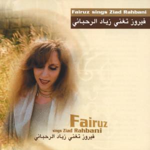 Sings Ziad Rahbani 2001 Fairuz