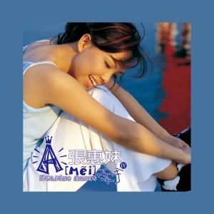 收聽aMEI (張惠妹)的High High High歌詞歌曲