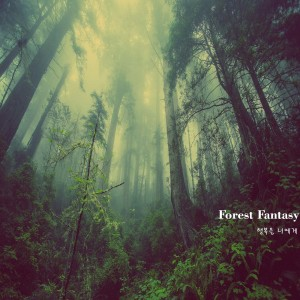 행복을 너에게的專輯Forest Fantasy