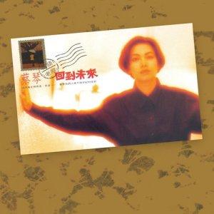 蔡琴的專輯回到未來 國語老歌 (Remastered)