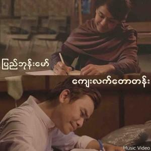 Listen to ကျေးလက်တောတန်း song with lyrics from Pyi Bhone Maw