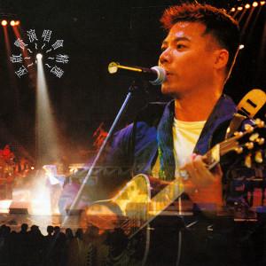 Eric Moo Live In Concert '96 1997 Eric Moo (巫启贤)