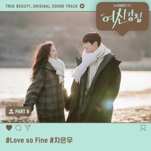 True Beauty (Original Television Soundtrack Pt. 8) dari 차은우