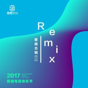 蜜糖先生的專輯2017首屆電迷音樂節Remix歌曲合輯(二)