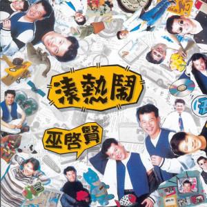 Album Tsou Je Nao from 巫启贤