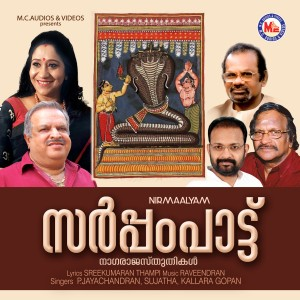 Album Sarppam Paattu from Sujatha