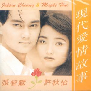 Xia Dai Ai QIng Gu Shi 1991 Julian Cheung; Maple Hui