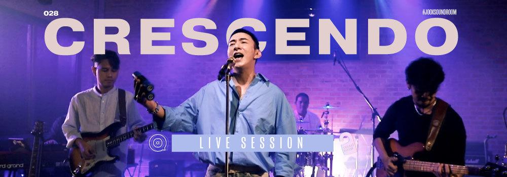 ของขวัญชิ้นสุดท้าย - CRESCENDO (Live Session) | JOOX Sound Room