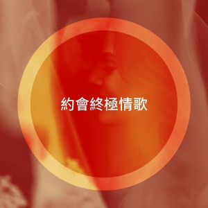 Album 约会终极情歌 from Saint-Valentin