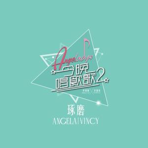 許靖韻的專輯琢磨 (《今晚唱飲歌2》Version)