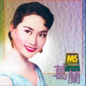 Album Denon Mastersonic - Ge Lan from 葛兰