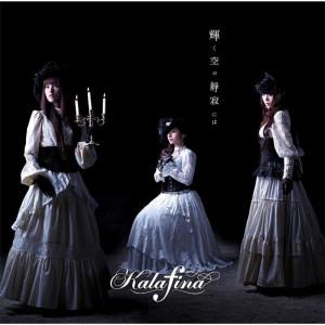 Kalafina的專輯Kagayaku Sorano Shijimaniwa