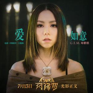G.E.M. 鄧紫棋的專輯愛如意 (電影《阿修羅》主題曲)